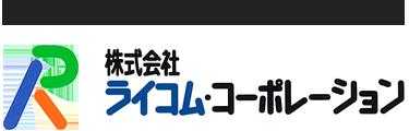 株式会社ライコム・コーポレーション